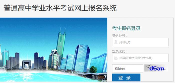 2021年冬季甘肃临夏普通高中学考报名入口