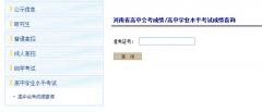 2015河南省会考成绩查询入口