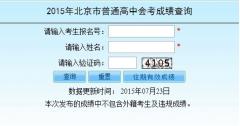 2015夏季北京武松娱乐查询入口http://query.bjeea.cn/