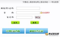 2015年宁夏回族自治区成人高考报
