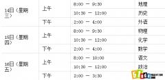 北京2015年春季高中会考时间安排