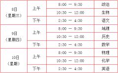 2015北京会考考试时间成绩查询时间