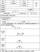 2015年蚌埠学院成人高考招生简章