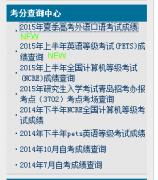 青岛市教育局2015青岛中考初二会
