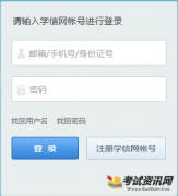 2016河北省硕士研究生报名时间和报名入口