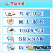 吉林省人事考试网考试报名入口: