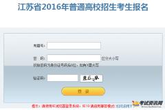 2016年江苏高考报名入口:http://pgbm.