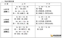 2015年秋高中生期中考试时间安排
