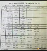 2015秋北京海淀区中学生期中考试时间安排