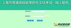 2016上海市高考报名时间确定:2015年1