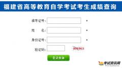 福建省教育考试院:2015年10月福建自