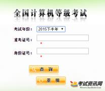 陕西省2015年下半年全国计算机等