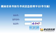 湖南省招生考试院:2016湖南省高考报