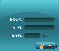 2015年10月安徽自考成绩查询入口