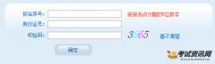 2016安徽高考报名入口:http://gkbm.ah