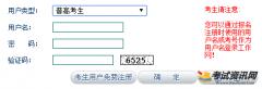 2016云南高考报名入口http://work.ynz