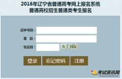 2016辽宁普通类考生高考报名入口http://gkbm.lnzsks.c
