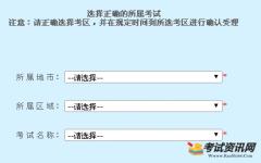 点击进入2016年惠州会计从业资格考试报名入口>>
