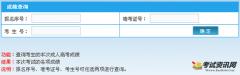 2015年西藏成人高考成绩查询入口已开通