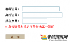 <strong>2015年河南成人高考成绩查询入口已开通</strong>