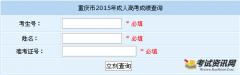 2015年重庆成人高考成绩查询入口已开