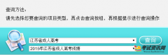 2015年江苏成人高考成绩查询入口已开