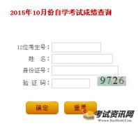 2015年10月辽宁自考成绩查询入口已开