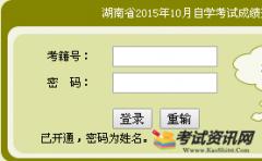 2015年10月湖南自考成绩查询入口已开通 点击进入