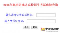 2015海南省成人高考成绩查询入口:htt