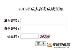 2015湖北省成人高考成绩查询入口:湖北省教育考试院