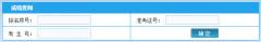 2015西藏成人高考成绩查询入口:西藏