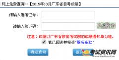 2015年10月广东自考成绩查询入口已开