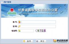 2016甘肃高考报名入口开通http://wsbm