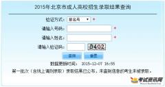 2015北京成人高考录取结果查询入口:h