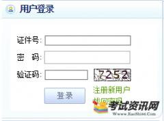 2016年3月北京市全国计算机等级考试报