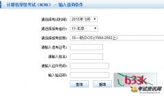 2016年3月北京市全国计算机等级