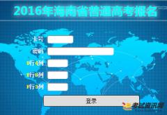 2016海南高考报名入口:http://ea.hai