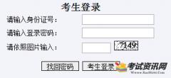 2017山东高中武松娱乐查询入口:http://wsbm.sdzk.gov
