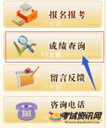 2016年北京春季高中会考成绩查询