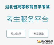 湖北省高等教育自学考试考生服务平台入口:http://219