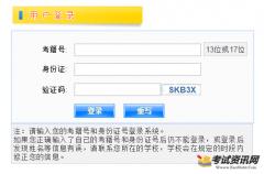 <span>2015年12月江西高中武松娱乐查询入口 已开通</span>