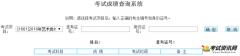 2016年宁夏美术统考成绩查询入口
