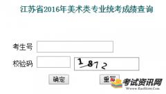 2016江苏美术统考成绩查询入口已开通