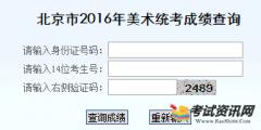 2016年北京美术统考成绩查询入口:http://bjgz.bjeea.