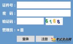 2016浙江高考报名入口:http://pgzy.zj