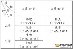 """2016江苏""""小高考""""时间安排已公布"""