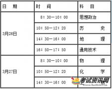 2016年陕西高中学业水平考试时间