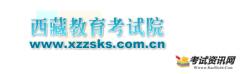 2016西藏高考英语听力成绩查询入口:h