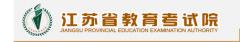 2016年江苏高考听力成绩查询入口:htt