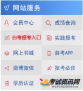 2016广东高考英语听力成绩查询入口:h